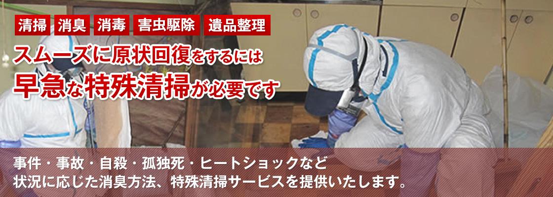 スムーズに原状回復をするには早急な特殊清掃が必要です。事件・事故・自殺・孤独死・ヒートショックなど状況に応じた消臭方法、特殊清掃サービスを提供いたします。