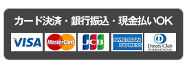 カード決済・銀行振込・現金払いOK