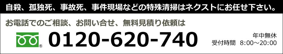お電話でのご相談・お見積りは0120-620-740