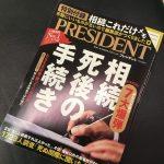 プレジデント社へ取材協力を行なった際の内容が、ビジネス誌『プレジデント』に特集記事として掲載されました。
