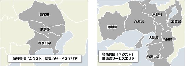 関東・関西の特殊清掃サービス対応エリア