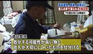 テレビ放映2