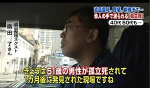 テレビ放映8