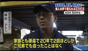 テレビ放映10
