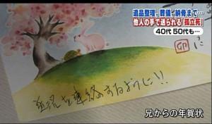 テレビ放映12